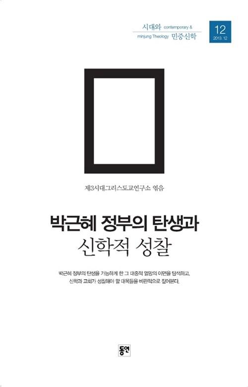 박근혜 정부의 탄생과 신학적 성찰