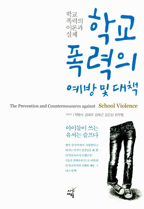 학교폭력의 예방 및 대책 : 학교폭력의 이론과 실제