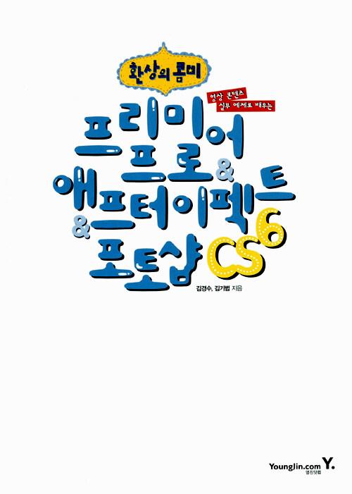 (환상의 콤비) 영상 콘텐츠 실무 예제로 배우는 프리미어 프로 & 애프터 이팩트 & 포토샵 CS6