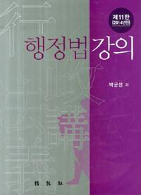 행정법강의 제11판(2014년판)