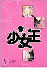 [고화질세트] 소녀왕 (총8권/완결)