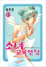 [세트] 소녀교육헌장 (전7권)