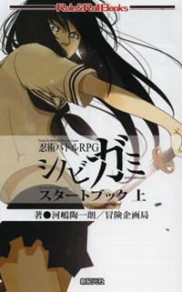 忍術バトルRPG シノビガミ スタ-トブック 上 (新書, Role & Roll Books)