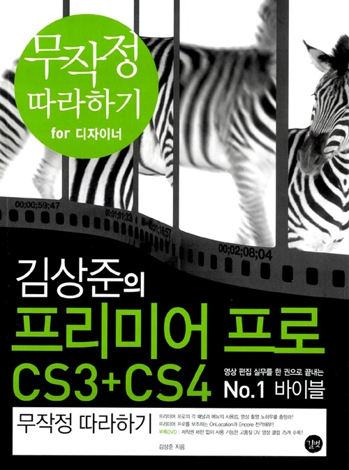 김상준의 프리미어 프로 CS3+CS4 무작정 따라하기