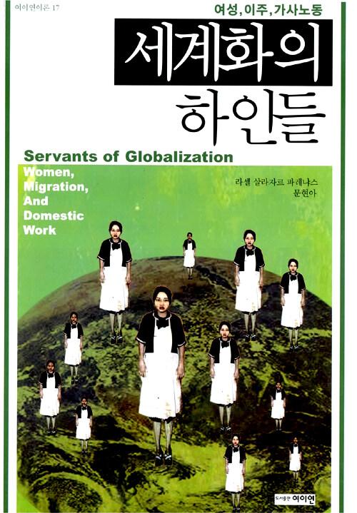 세계화의 하인들 : 여성, 이주, 가사노동