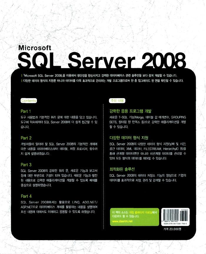 (Microsoft) SQL server 2008 : 생각하는 초보 개발자용