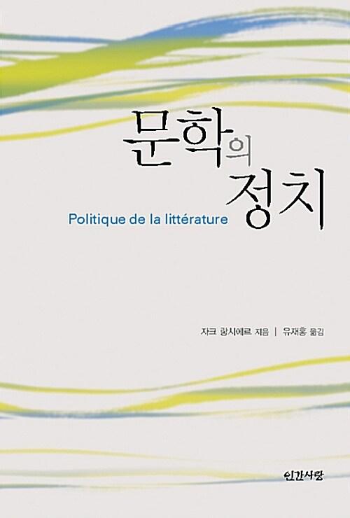 문학의 정치