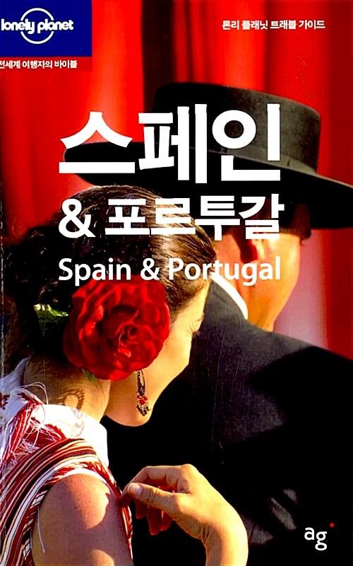 스페인 & 포르투갈