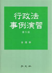 行政法事例演習 第5版