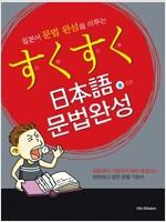 스쿠스쿠 일본어 문법완성 (책 + 사이드북)