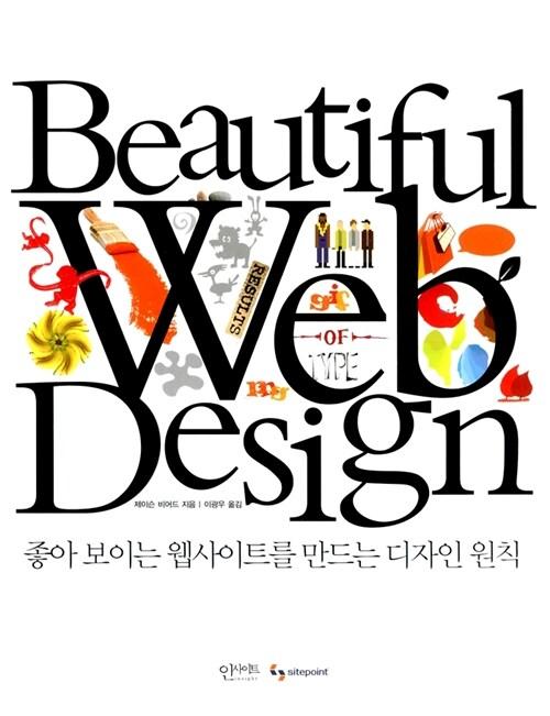 Beautiful Web Design : 좋아 보이는 웹사이트를 만드는 디자인 원칙