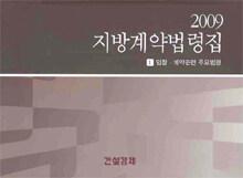 (2009) 국가계약법령집 개정판