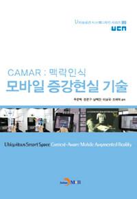 (CAMAR : 맥락인식) 모바일 증강현실 기술