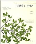신갈나무 투쟁기