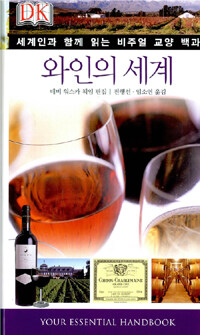와인의 세계