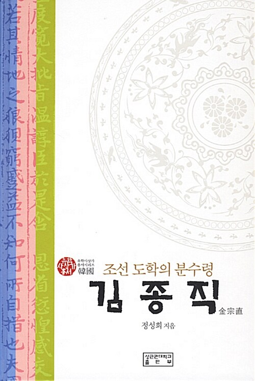 김종직 : 조선 도학의 분수령