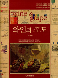 와인과 포도