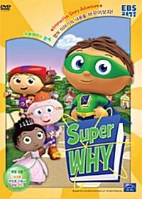 수퍼 와이 : 영어학습 DVD (워크북 + 부모지침서 + 낱말카드 포함)