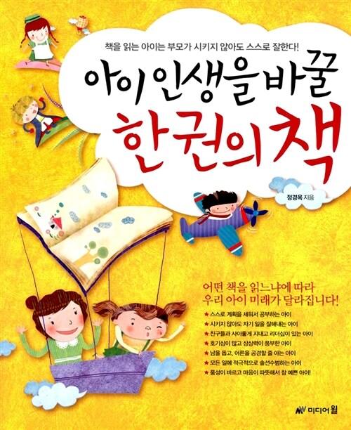 아이 인생을 바꿀 한 권의 책