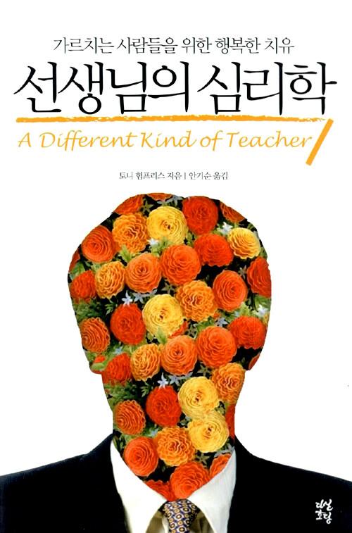 선생님의 심리학 : 가르치는 사람들을 위한 행복한 치유