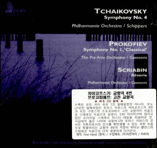 [수입] 차이코프스키 : 교향곡 4번 / 프로코피에프 : 고전 교향곡 / 스크리아빈 : 꿈