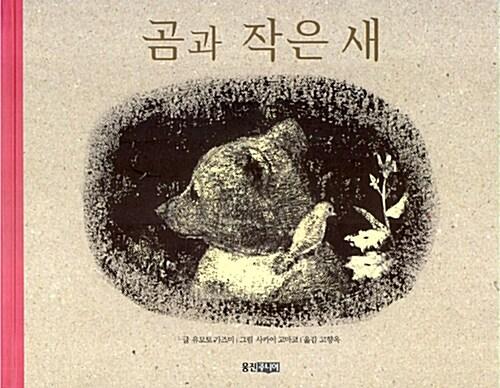 [중고] 곰과 작은 새
