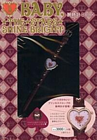 BABY,THE STARS SHINE BRIGHT 腕時計BOOK (大型本)