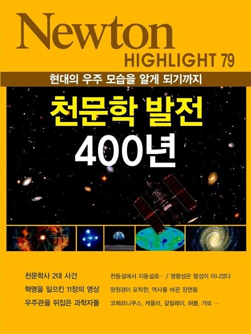 천문학 발전 400년