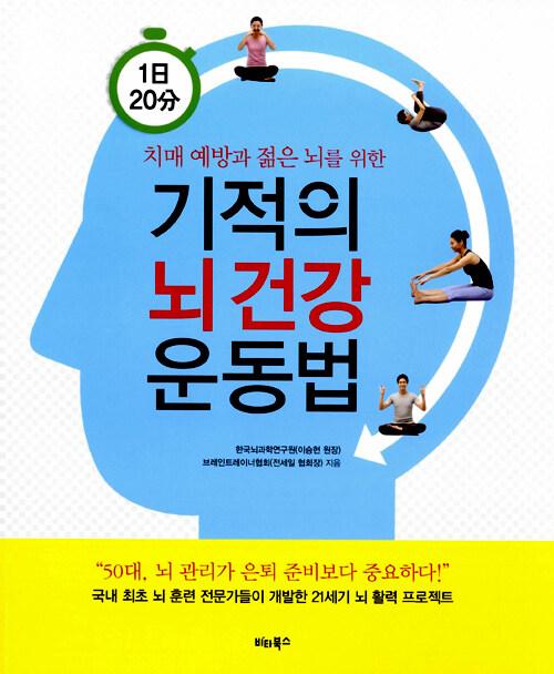 (1日 20分 치매 예방과 젊은 뇌를 위한) 기적의 뇌 건강 운동법