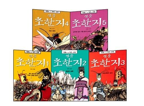 영웅 초한지 - 전5권