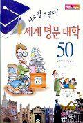 (나도 갈 수 있다!)세계 명문 대학 50