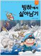 [중고] 빙하에서 살아남기