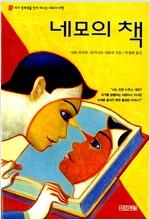 네모의 책