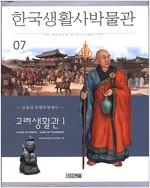 한국생활사박물관 7