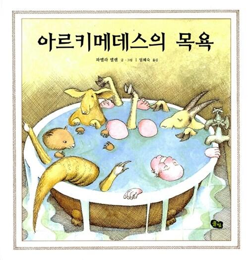 [중고] 아르키메데스의 목욕