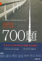 (헌법)700題 : 기본서와 함께 보는 기본서형 문제집 : 저명교수 엄선 700제 개정판(2006년판)