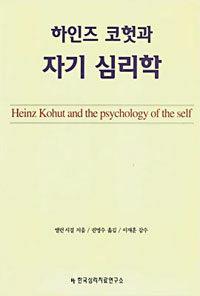 하인즈 코헛과 자기 심리학 : 온전한 치유에의 길
