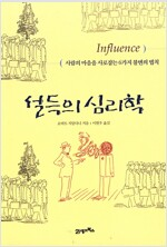 [중고] 설득의 심리학