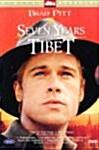 티벳에서의 7년 [dts]