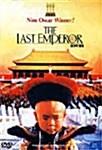 마지막 황제 - 무삭제 감독판 (2disc)