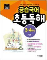 공습국어 초등독해 3.4학년 기본 1 (독해력 B-1)