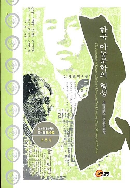 한국 아동문학의 형성