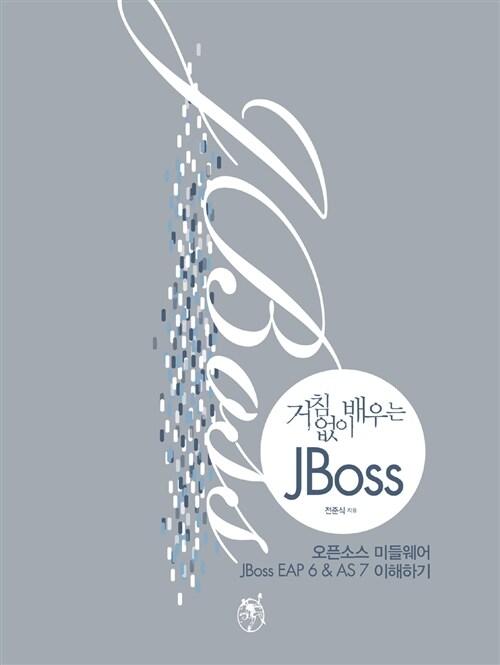거침없이 배우는 JBoss