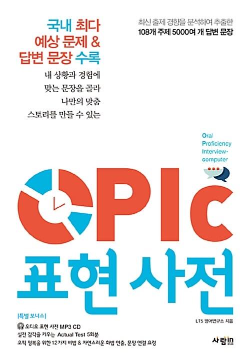 OPIc 표현 사전 (오디오 표현 사전 MP3 CD 1포함)
