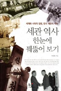 세관 역사 한눈에 꿰뚫어 보기 : 세계화 시대의 첨병, 한국 세관의 역사
