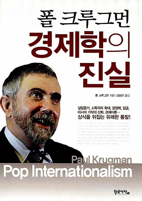 폴 크루그먼 경제학의 진실