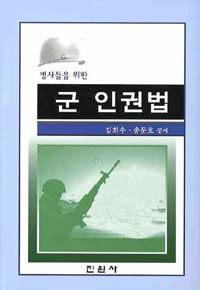 (병사들을 위한) 군 인권법