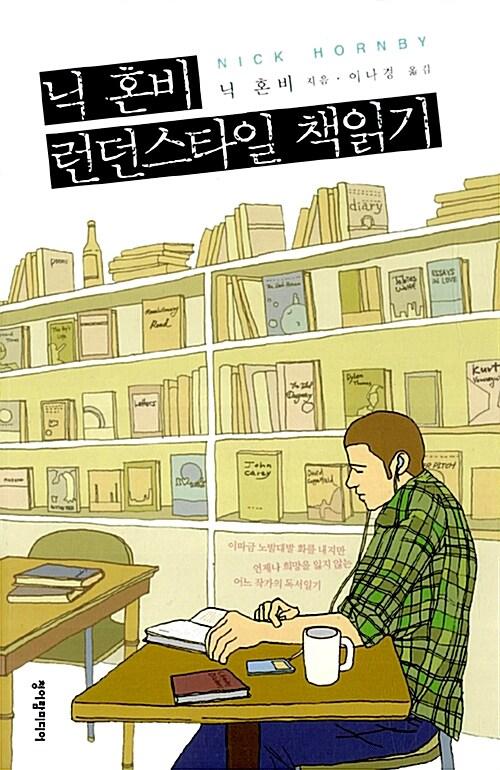 닉 혼비 런던스타일 책읽기