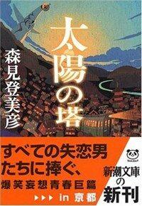 太陽の塔 (新潮文庫) (文庫)