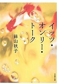 イッツ·オンリ-·ト-ク (文春文庫) (文庫)